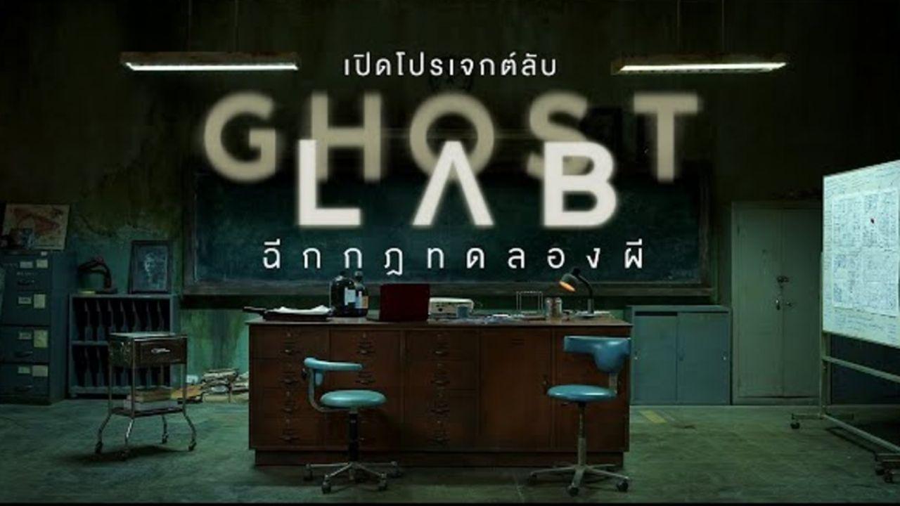 Cine de Asia: El Experimento Fantasma es la nueva sensación de Netflix   El  Heraldo de México