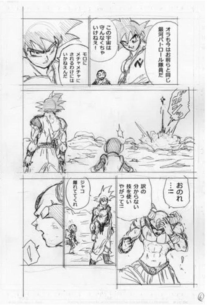 Goku contra Moro